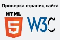 Проведу SEO-аудит вашего WordPress сайта 4 - kwork.ru