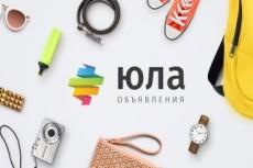 Юла. 500 подписчиков 17 - kwork.ru