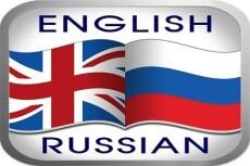 Художественный перевод с английского на русский и наоборот 23 - kwork.ru