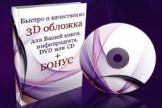 Создам Low-poly 3д модель для игровых движков 32 - kwork.ru