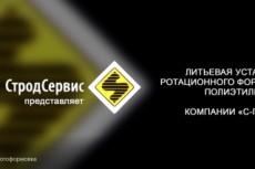 Сделаю профессиональный видеоролик 11 - kwork.ru