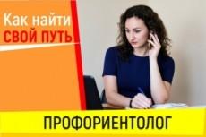 Составлю план развития ребенка 7 - kwork.ru