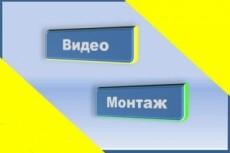 Работа с храмокеем, обрезка, склейка видео, наложение звука 24 - kwork.ru
