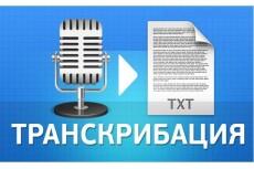 переведу рукописный текст в электронный 3 - kwork.ru