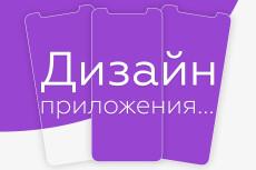 Дизайн мобильных приложений 14 - kwork.ru