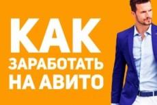 Скачаю 3 реальных курса по заработку в интернете, используя соц.сети 3 - kwork.ru