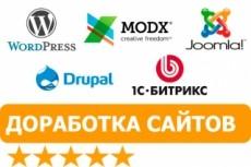 Доработать сайт на CMS и без неё 23 - kwork.ru