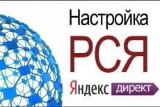 Профессионально настрою рекламную кампанию в Яндекс Директ на 100 ключей 16 - kwork.ru