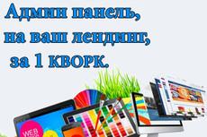 Доработаю ваш сайт, поправлю верстку (html, PHP, CSS) 15 - kwork.ru