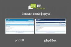 Сделаю установку форума phpbb на Ваш хостинг 5 - kwork.ru