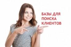 База организаций с email и телефонами из открытых источников 9 - kwork.ru