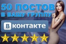 Создам в Фейсбуке группу или страницу для Вас или Вашего бизнеса 23 - kwork.ru