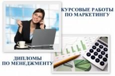 Дипломная работа, уникальность с отчетом по antiplagiat 5 - kwork.ru