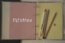 Напишу интересный сценарий для мульта 7 - kwork.ru