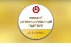 Доработка сайтов 43 - kwork.ru