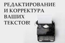 напишу 4 крутых анонса на любое мероприятие 3 - kwork.ru