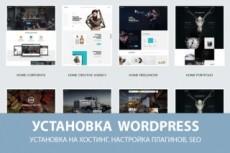 Создание сайтов под ключ на Wordpress 8 - kwork.ru