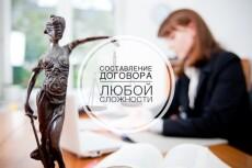 Составление искового заявления 29 - kwork.ru
