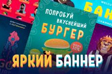 Анимированный и статический баннер 26 - kwork.ru