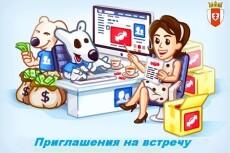 25000 уникальных посетителей 6 - kwork.ru