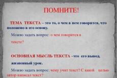Напишу комментарии 4 - kwork.ru