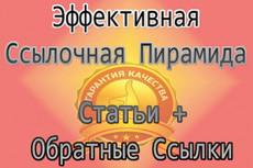 Обратные ссылки - СЕО - ссылочная пирамида 12 - kwork.ru