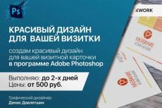 Сделаю дизайн сайта 20 - kwork.ru