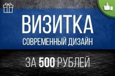 Разработаю дизайн визитки в 3 вариантах 19 - kwork.ru
