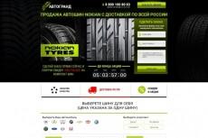 Копия любого дизайна с адаптацией на Wordpress 12 - kwork.ru
