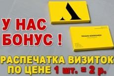 Разработаю дизайн-макет визитки 20 - kwork.ru