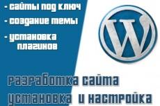 Создам крутой сайт на WordPress с нуля или из PSD 7 - kwork.ru