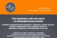 Вся полиграфия под ключ 24 - kwork.ru