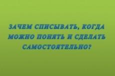 Помогу сделать контрольную работу по английскому и русскому языку 17 - kwork.ru