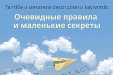 Метатеги Title, Description, Keywords на CMS Joomla, Wordpress 21 - kwork.ru