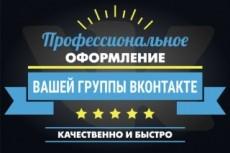 Создам группу в VK и FaceBook 10 - kwork.ru