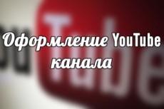 Оформлю группу в соц. сетях 17 - kwork.ru
