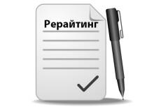 Напишу рерайт с добавлением копирайта 8000 знаков 6 - kwork.ru