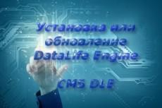 Только ПРО DataLife Engine 5 - kwork.ru