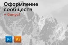 Оформлю ваше сообщество в ВКонтакте или Facebook 4 - kwork.ru