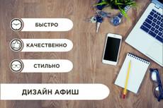 Сделаю афишу для Вашего мероприятия 56 - kwork.ru