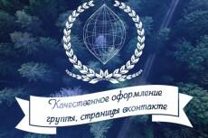 Качественное оформление YouTube канала 3 - kwork.ru