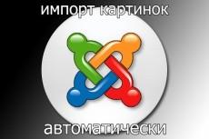 установлю сайт на Joomla с хостингом 5 - kwork.ru
