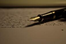 Напишу поздравление/стихотворение/рассказ 11 - kwork.ru