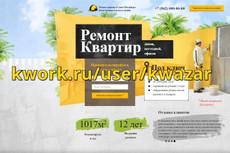 Сайт landing page по ремонту и обслуживанию кровли 10 - kwork.ru
