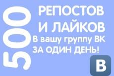 Добавлю 100 живых подписчиков+100 лайков в вашу группу вк за 1 день 3 - kwork.ru