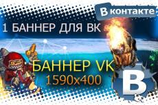 Оформлю группу ВКонтакте 134 - kwork.ru