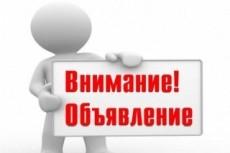 Размещу ваше объявление или вакансию на 30 досках вручную 10 - kwork.ru
