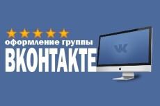 Оформление группы вконтакте под ключ 37 - kwork.ru