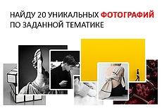 Найду 50 фотографий заданной тематики 3 - kwork.ru