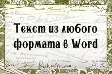 Набор текста в Word с фото, скана, рукописи 6 - kwork.ru